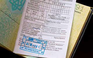 Миграционная карта РФ для украинцев