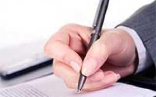 Как составить заявление по регистрации по месту жительства (форма 6)