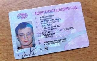 Как правильно расшифровать водительское удостоверение нового образца