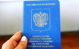 Как и в каком порядке получить временное убежище в РФ