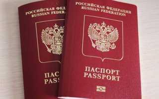 Загранпаспорт нового образца для граждан России