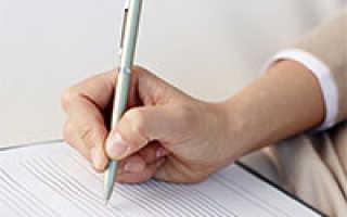 Бланк заявления о выдаче патента иностранному гражданину