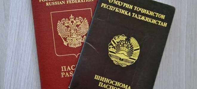 Что означает двойное гражданство России с Таджикистаном