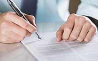 Подписка о невыезде и надлежащем поведении