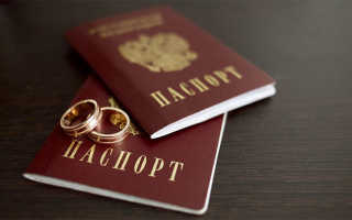 Замена загранпаспорта после замужества: правила и требования