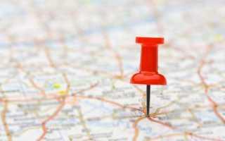 Отличия места пребывания от фактического проживания, что нужно знать