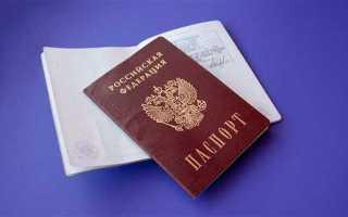 Как происходит оформление регистрация по месту пребывания и жительства в РФ