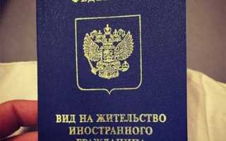 Что обязательно нужно сделать после оформления российского ВНЖ