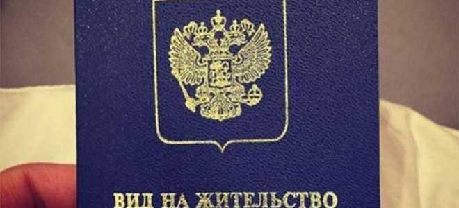 Что обязательно нужно сделать после оформления российского ВНЖ в  2018  году