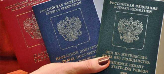 Порядок получения вида на жительство в России в  2018  году