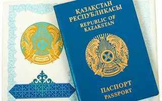 Сдача паспорта РК, отказ от гражданства, документы, последстивя в  2018  году