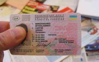 Можно ли ездить с украинскими водительскими правами и действуют ли они в России
