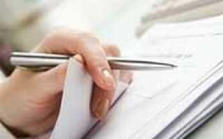Заявление о регистрации по месту пребывания: что нужно знать