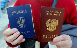 РВП в России для украинцев: подробности процедуры в  2018  году
