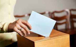 Как участвовать в выборах за пределами места жительства