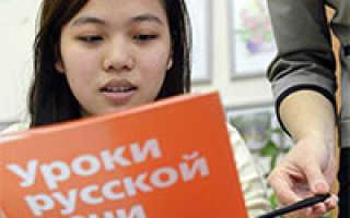 Сертификат об уровне владения русским языком