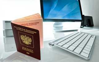 Как оформить загранпаспорт онлайн