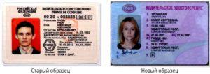 Что означают номер и серия водительского удостоверения