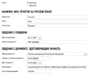 Порядок открытия ИП в Российской Федерации гражданами Белоруссии