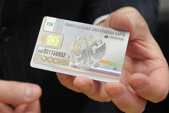 Как выглядит электронный паспорт нового образца, что нужно знать