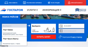 Потребуется ли загранпаспорт, чтобы поехать в Крым