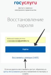 Проверка паспорта гражданина РФ на портале Госуслуги: возможные проблемы и что делать если не прошел