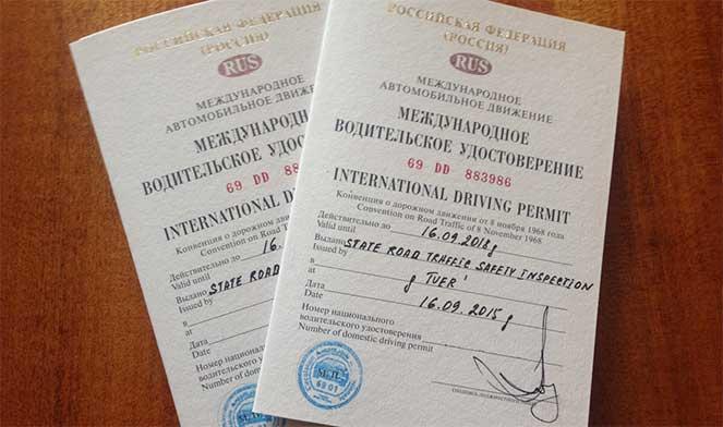 Сколько составит госпошлина за международное водительское удостоверение