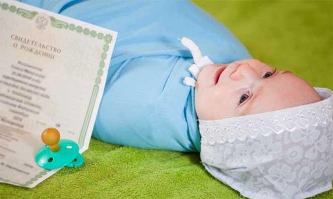Свидетельство о рождении: что нужно для оформления