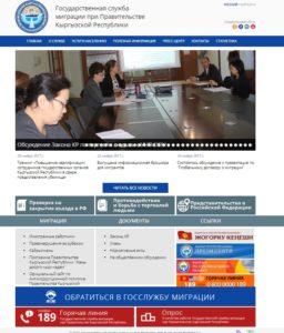 Правила въезда в РФ (Москву или другой город) для граждан Киргизской Республики