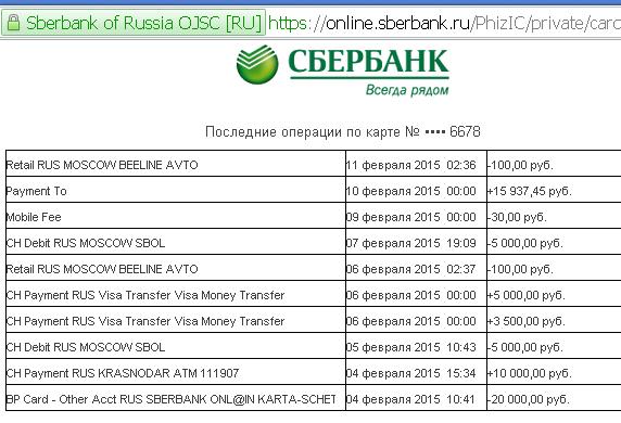 Как выглядит выписка с банковского счета Сбербанка для визы