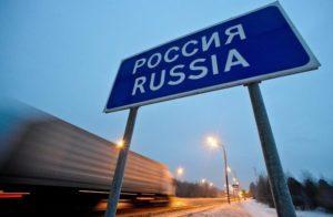 Правила вьезда граждан Украины в Россию, нужно ли приглашение, какие документы необходимы в 2018