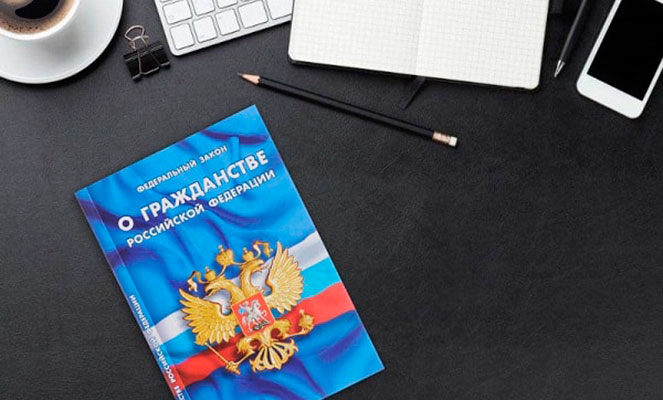 Российское гражданство в упрощенном порядке: основания и процедура получения