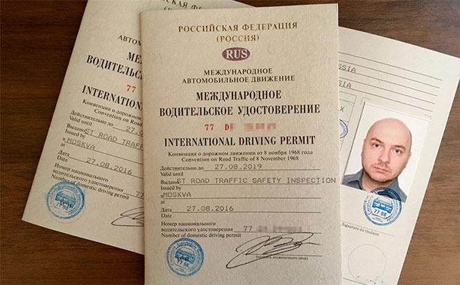 Каким образом через сайт Госуслуги можно получить международные водительские права
