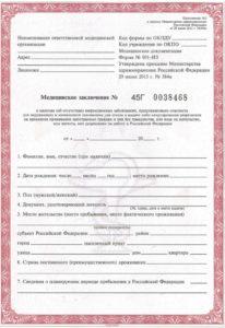 Патент на роботу для иностранных граждан, как правильно оформить и получить его