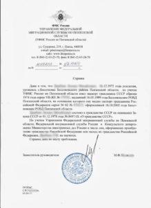Как получить гражданство РФ рождённым в СССР