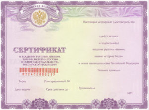 Тест по русскому языку при получении гражданства РФ