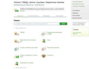 Как уплатить госпошлину за загранпаспорт через сервис «Сбербанк Онлайн»