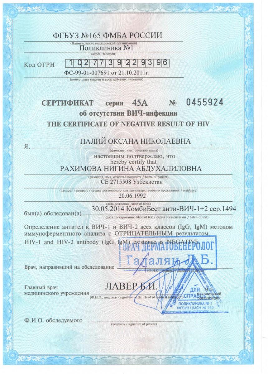 Как оформляется сертификат об отсутствии ВИЧ-инфекции