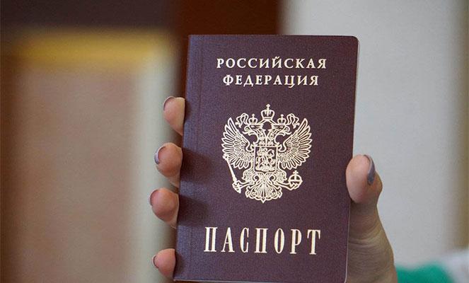 Гражданство России: процедура получения