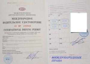 В чем отличие международных водительских прав от обычного автоудостоверения