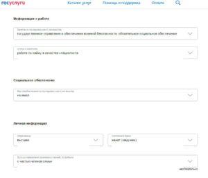 Как осуществить регистрацию по месту жительства через портал госуслуг