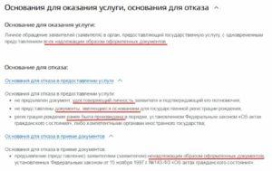 Регистрация ребенка в Москве: как получить свидетельство о рождении
