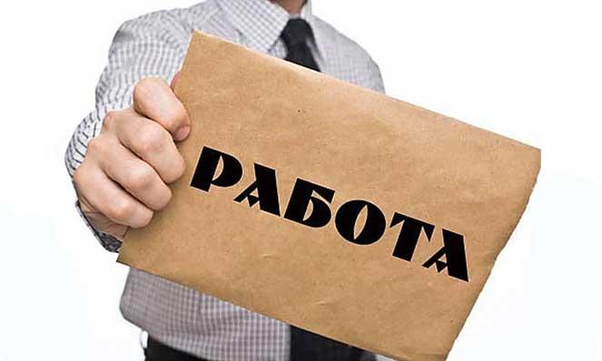 Работа в России для жителей ДНР и ЛНР вакансии, правила трудоустройства