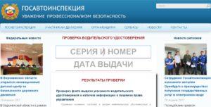 Бесплатная проверка водительского удостоверения по базе ГИБДД