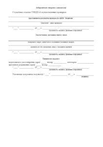 Как оформить заявление на выдачу водительского удостоверения