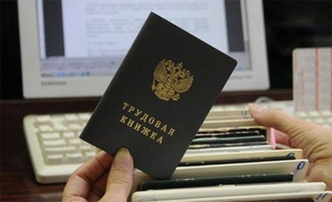 Обязательно ли нужна трудовая книжка при оформлении загранпаспорта