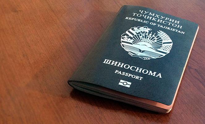 Как выйти из гражданства Таджикистана