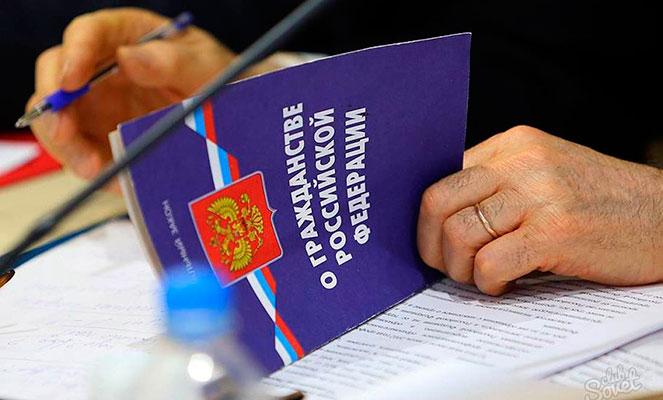 Граждане РФ и их административно-правовой статус