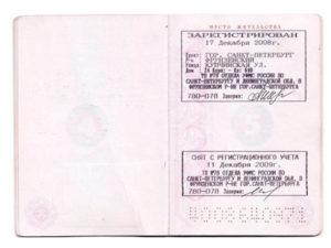 Зачем нужна прописка в паспорте гражданина РФ и как ее получить