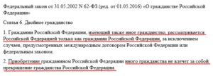 Можно ли в России получить двойное гражданство с Великобританией